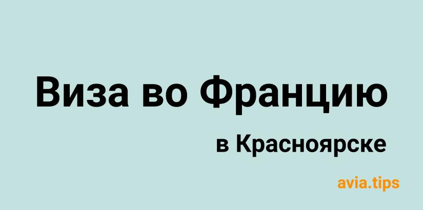 Получение визы во Францию в Красноярске