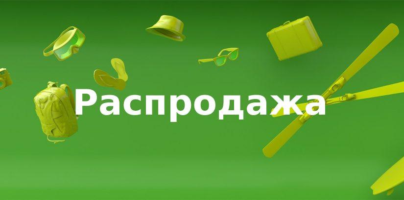 Большая осенняя распродажа S7: направления из Красноярска
