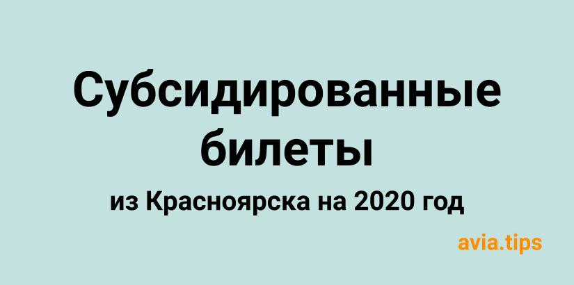 Все субсидированные билеты из Красноярска на 2020 год